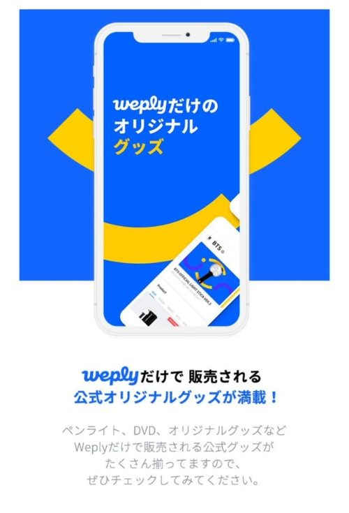 BTS Official Store Weply